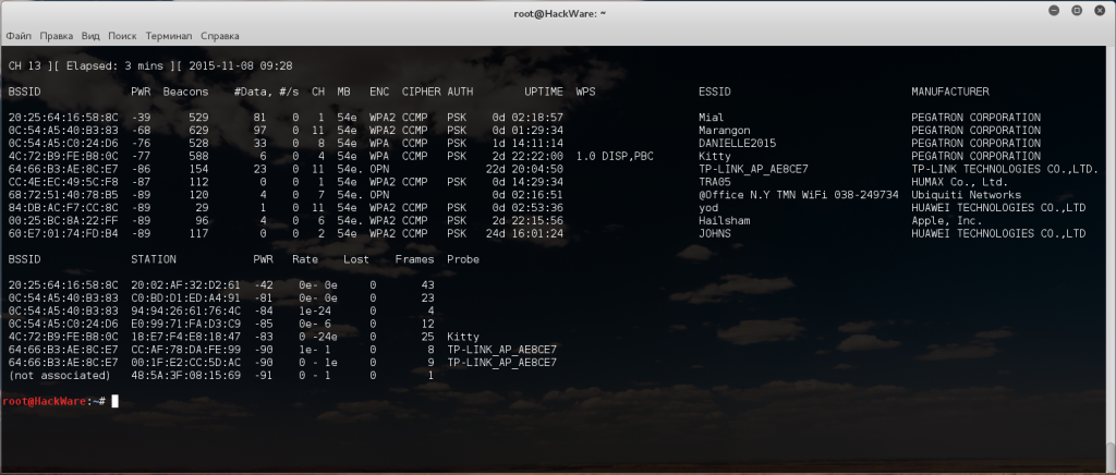 Скрин Airodump-ng, которая сканирует сети вокруг и сохраняет трафик в файл .pcap.