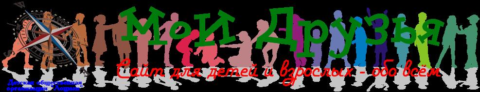 Сайт для детей и взрослых Мои Друзья