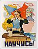 Галина Шубина, Научусь! 1957 год